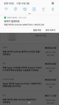 최저가 알리미 (Naver 쇼핑) screenshot 3