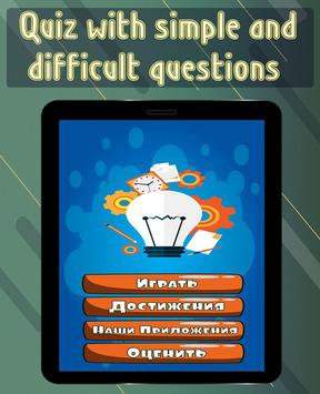 Your brain - Know your level of knowledge screenshot 4