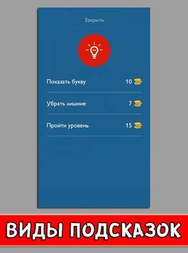УГАДАЙ ИМЯ МУЛЬТЯШКИ screenshot 6