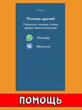 УГАДАЙ ИМЯ МУЛЬТЯШКИ screenshot 7