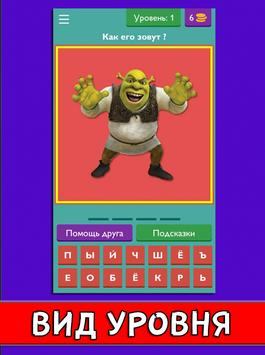 УГАДАЙ ИМЯ МУЛЬТЯШКИ screenshot 1