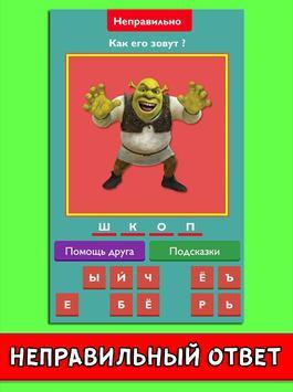УГАДАЙ ИМЯ МУЛЬТЯШКИ screenshot 2