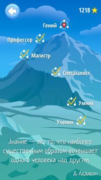 Broad Peak screenshot 1