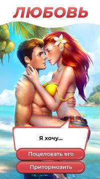 Клуб Романтики - Мои Истории (Игры про Любовь) скриншот 10