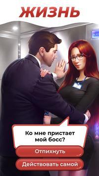 Клуб Романтики - Мои Истории (Игры про Любовь) скриншот 3