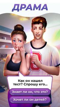 Клуб Романтики - Мои Истории (Игры про Любовь) скриншот 9