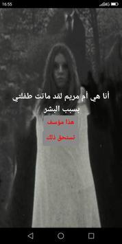 عائشة screenshot 7