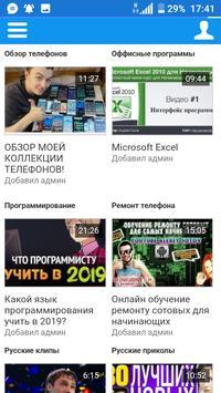 YouTube TJ screenshot 1