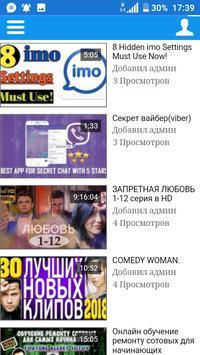 YouTube TJ screenshot 3