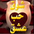 صور و رسائل رومانسية  للحب والشوق 2021 - بدون نت