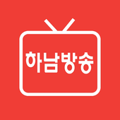 하남방송-2019 أيقونة
