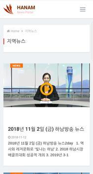 하남방송-2019 تصوير الشاشة 4