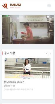 하남방송-2019 تصوير الشاشة 1