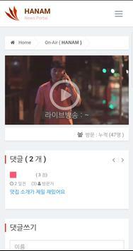 하남방송-2019 تصوير الشاشة 2