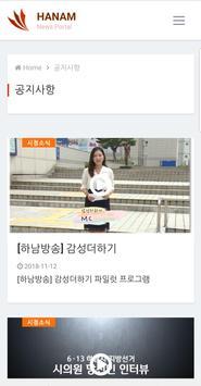 하남방송-2019 تصوير الشاشة 3