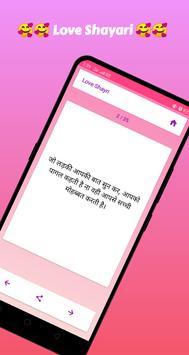 Love Shayari screenshot 2