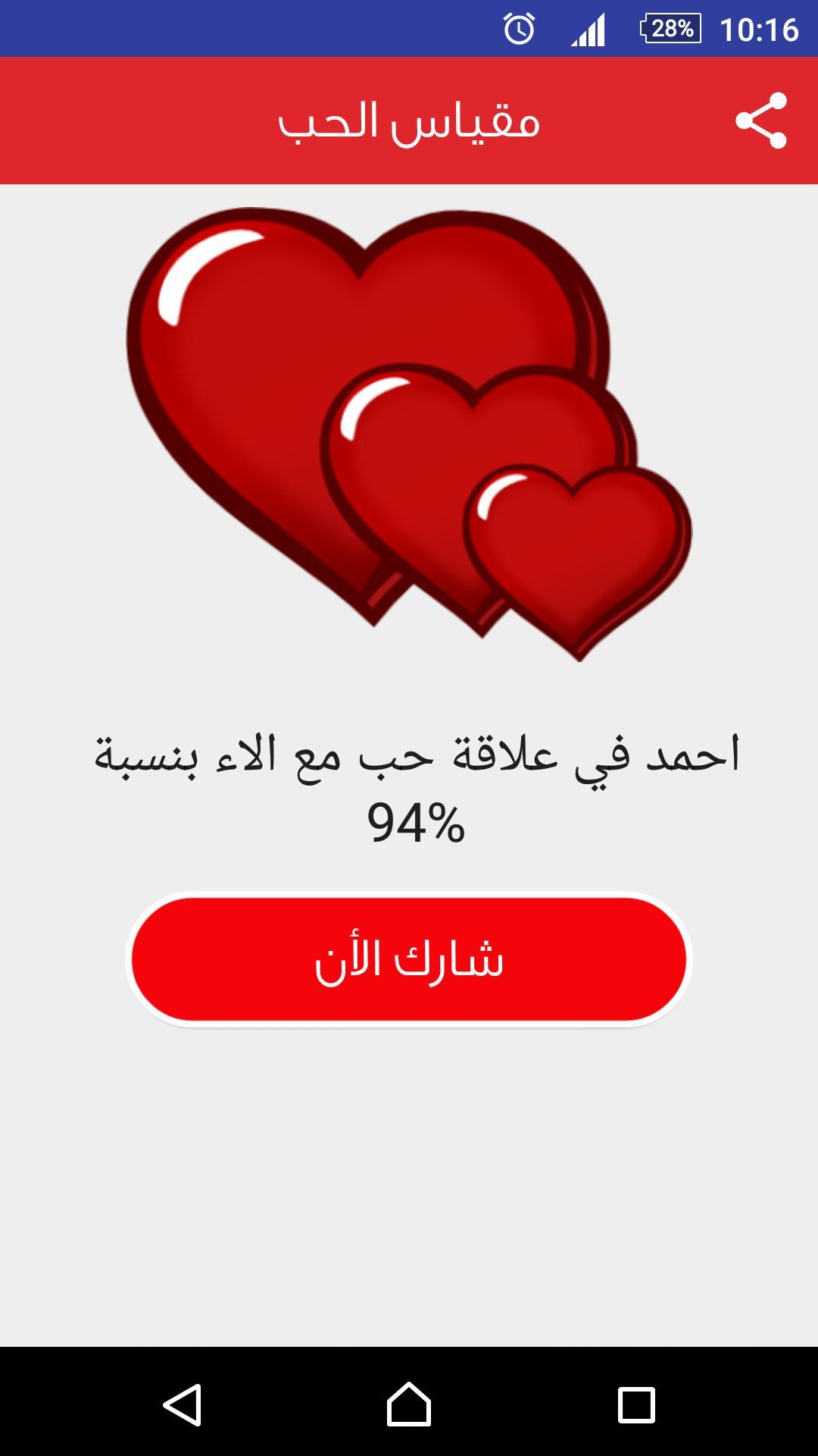 مقياس الحب بين شخصين For Android Apk Download