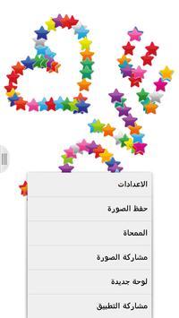 زخرف اسمك بالنجوم screenshot 5