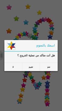زخرف اسمك بالنجوم screenshot 6