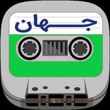 Jahan Cassette