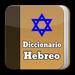 Diccionario Hebreo Bíblico