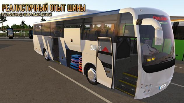 Автобус Simulator : Ultimate скриншот 1
