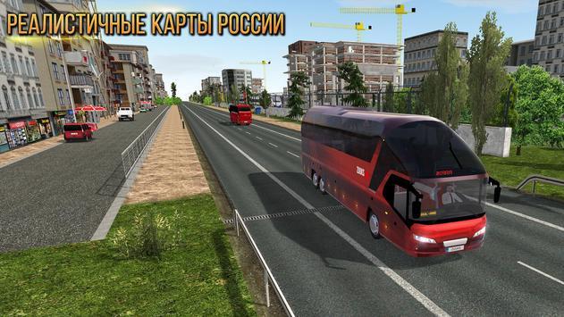 Автобус Simulator : Ultimate скриншот 20