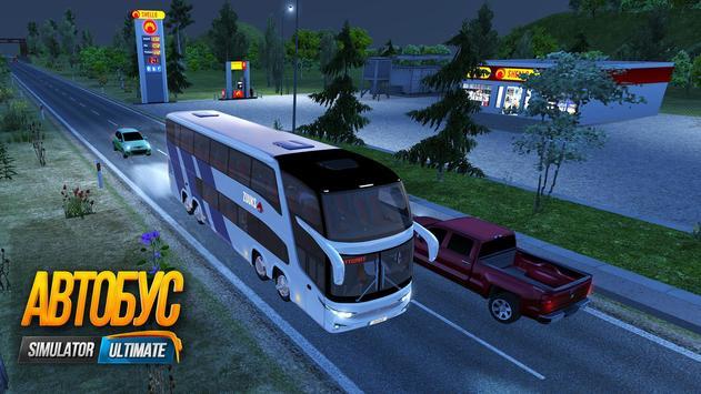 Автобус Simulator : Ultimate скриншот 23