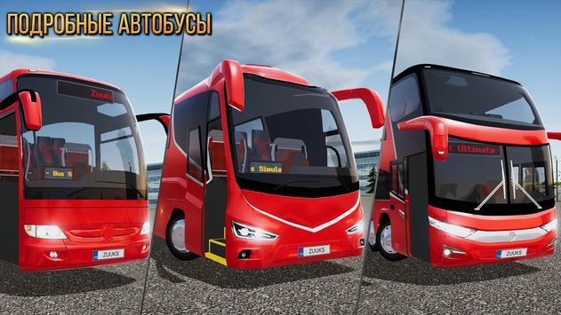 Автобус Simulator : Ultimate скриншот 2