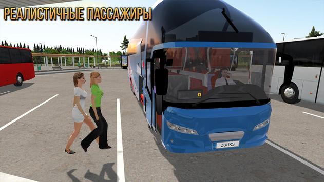 Автобус Simulator : Ultimate скриншот 3