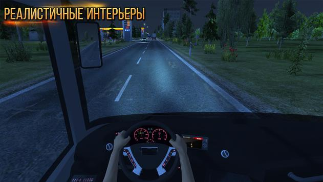 Автобус Simulator : Ultimate скриншот 5