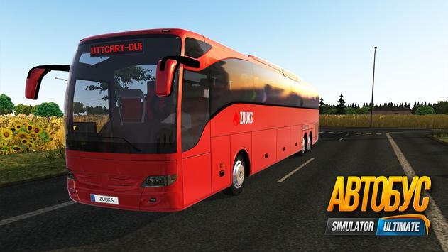 Автобус Simulator : Ultimate скриншот 8