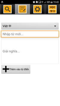 Từ điển Trung Việt Hán Nôm screenshot 1
