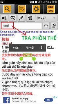 Từ điển Trung Việt Hán Nôm screenshot 7
