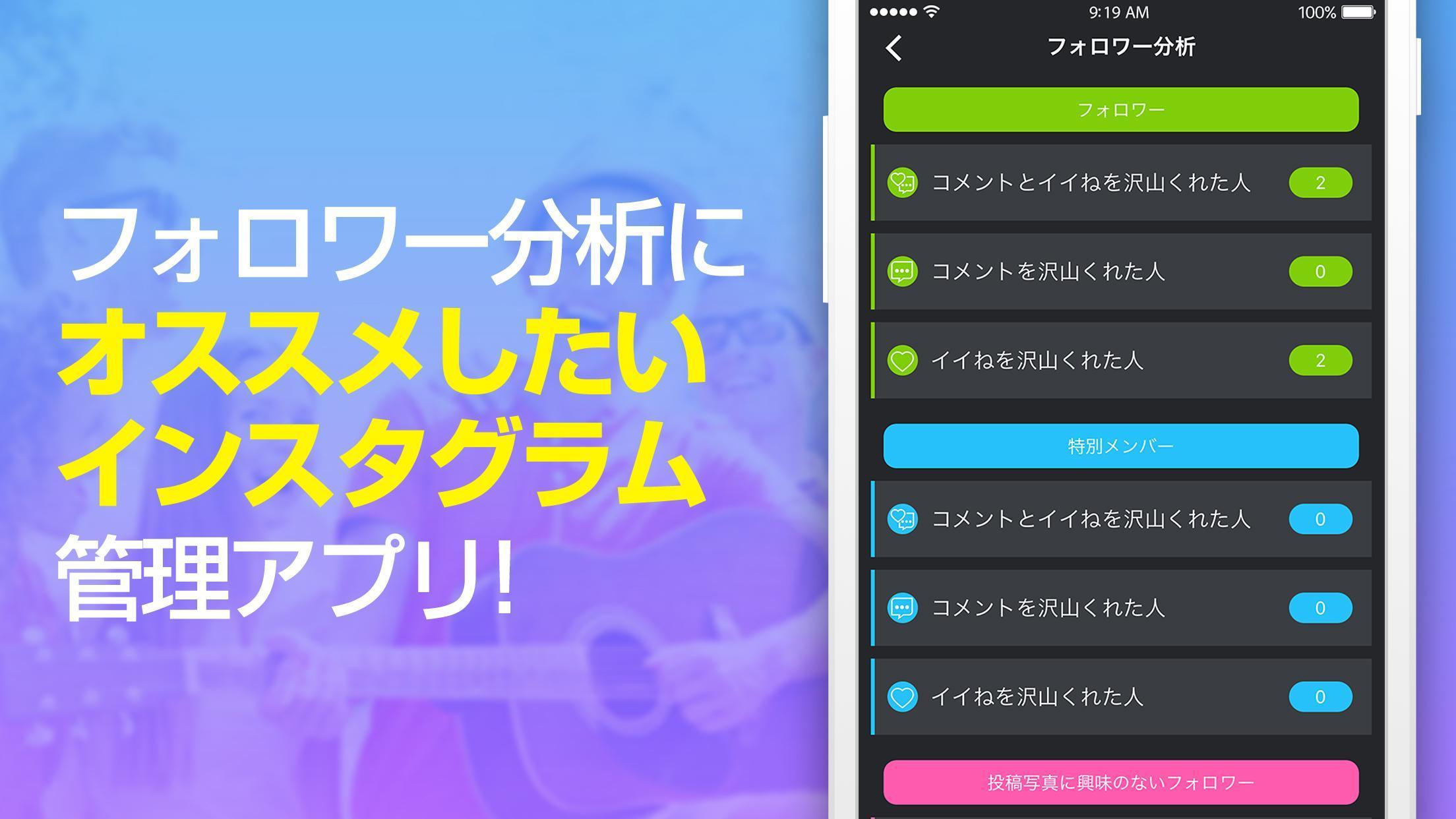 チェック インスタ アプリ フォロー