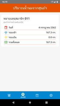 Zyan Notify: for Zyan Dairy screenshot 1