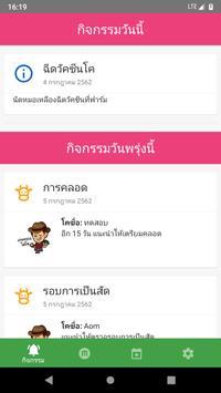 Zyan Notify: for Zyan Dairy screenshot 2