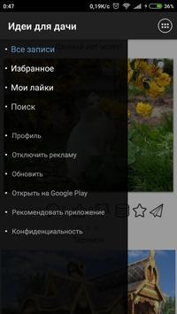 Идеи для дачи screenshot 7