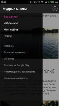 Мудрые мысли screenshot 7