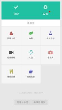 国医堂-中医全科专家 poster