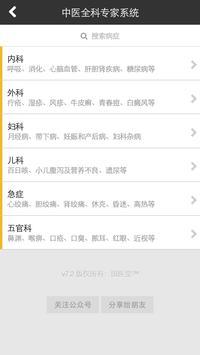 国医堂-中医全科专家 captura de pantalla 1