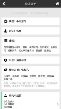 国医堂-中医全科专家 captura de pantalla 2