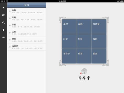 国医堂-中医全科专家 captura de pantalla 5