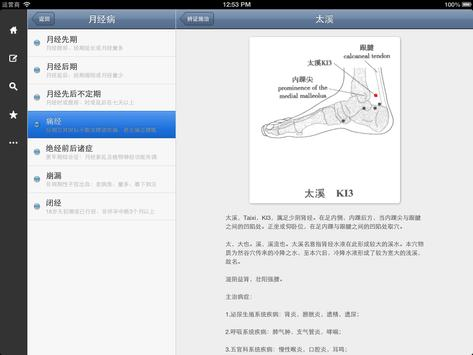 国医堂-中医全科专家 captura de pantalla 8