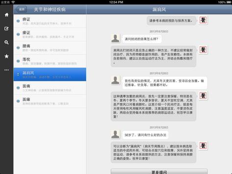 国医堂-中医全科专家 captura de pantalla 9