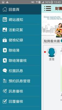 私立雙連幼兒園 screenshot 1