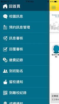 威林美語 screenshot 1