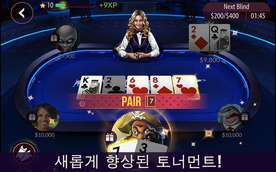 Zynga Poker 스크린샷 10