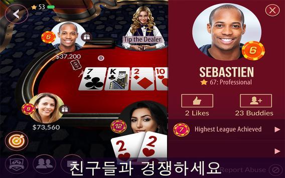 Zynga Poker 스크린샷 1