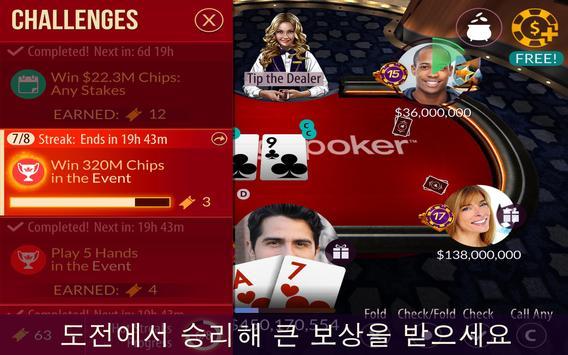 Zynga Poker 스크린샷 2